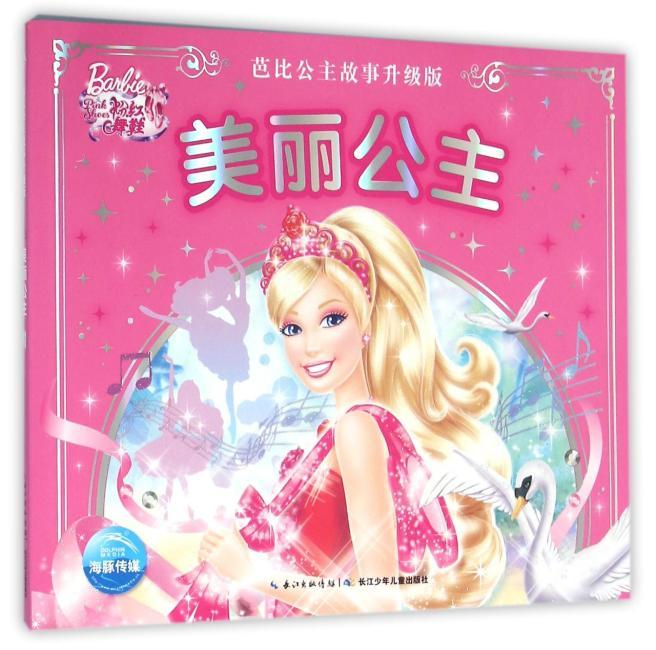 芭比公主故事升级版:美丽公主