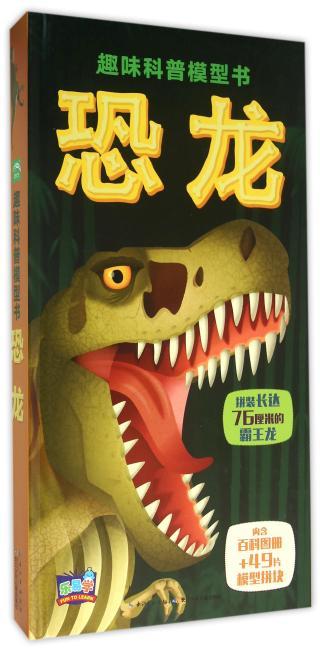 趣味科普模型书:恐龙