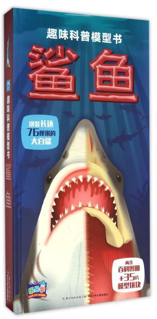 趣味科普模型书:鲨鱼