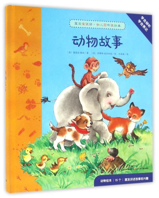 宝宝爱说话·幼儿园听说绘本:动物故事