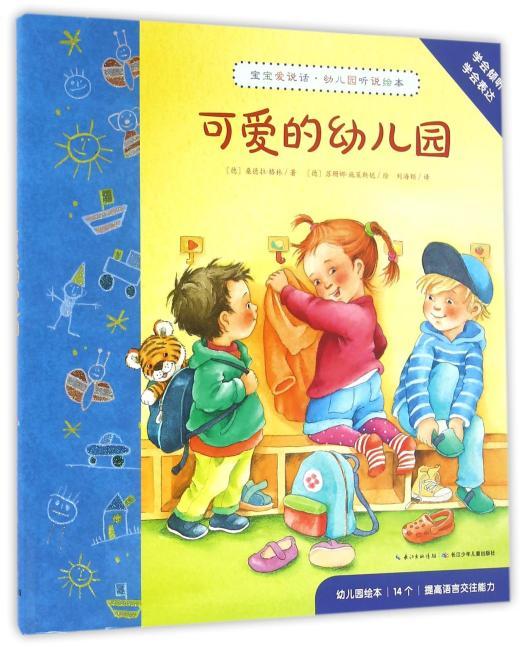 宝宝爱说话·幼儿园听说绘本:可爱的幼儿园