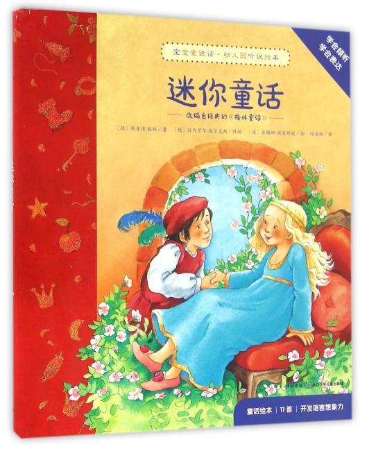 宝宝爱说话·幼儿园听说绘本:迷你童话