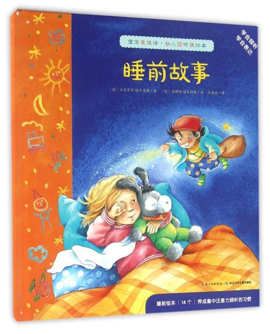 宝宝爱说话·幼儿园听说绘本:睡前故事
