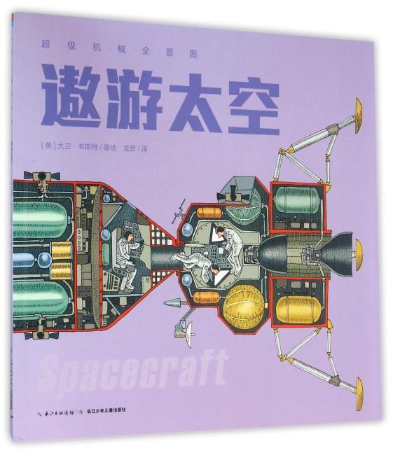 超级机械全景图:遨游太空