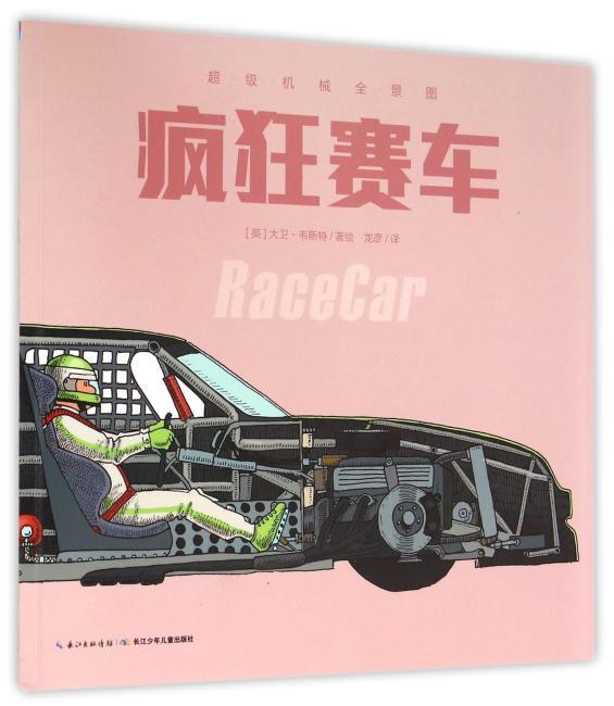 超级机械全景图:疯狂赛车