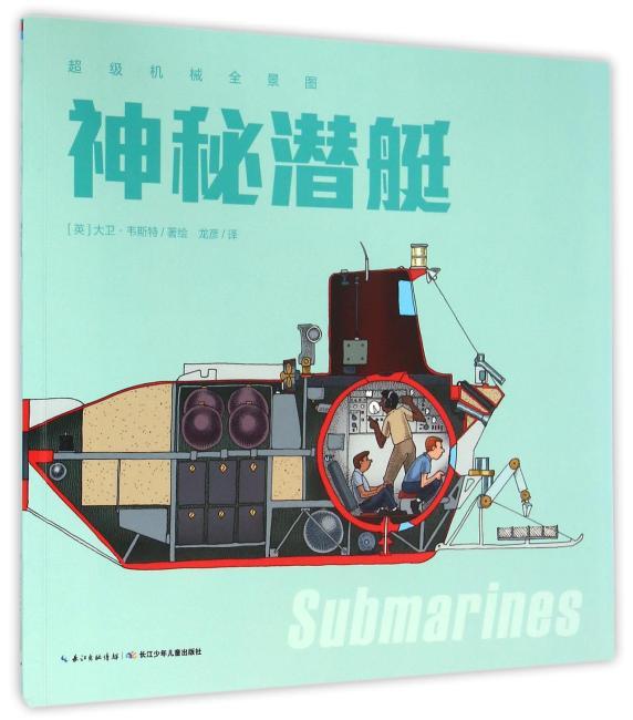 超级机械全景图:神秘潜艇