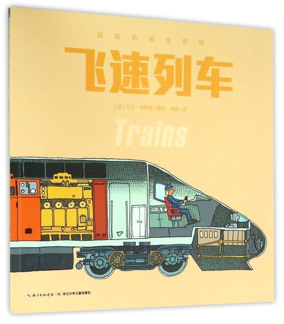 超级机械全景图:飞速列车