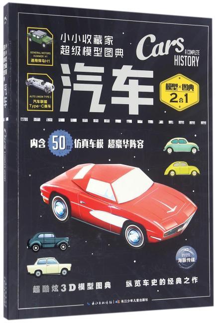 小小收藏家超级模型图典·汽车
