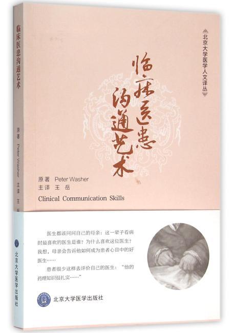 临床医患沟通艺术