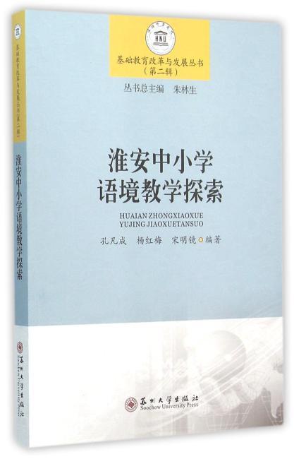 淮安中小学语境教学探索