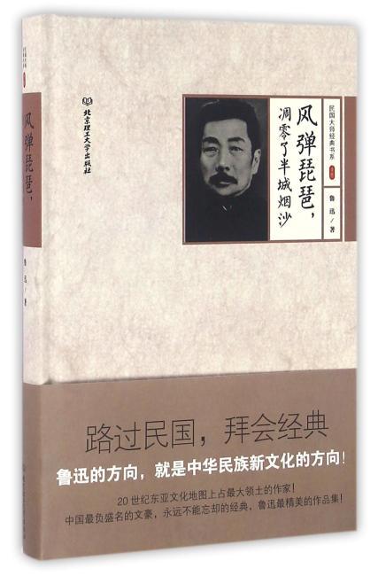 民国大师经典书系·精装本:风弹琵琶,凋零了半城烟沙