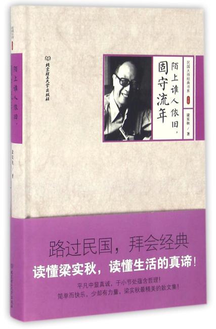 民国大师经典书系·精装本:陌上谁人依旧,固守流年