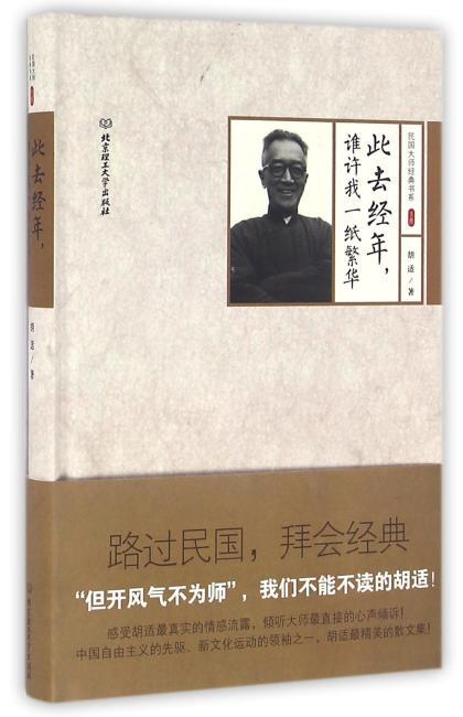 民国大师经典书系·精装本:此去经年,谁许我一纸繁华