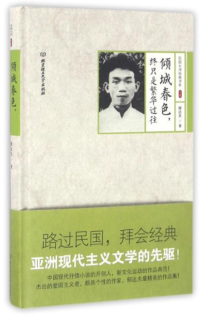 民国大师经典书系·精装本:倾城春色,终只是繁华过往