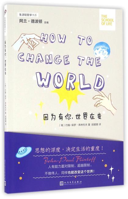 因为有你,世界在变