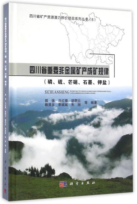 四川省重要非金属矿产成矿规律(磷、硫、芒硝、石墨、钾盐)