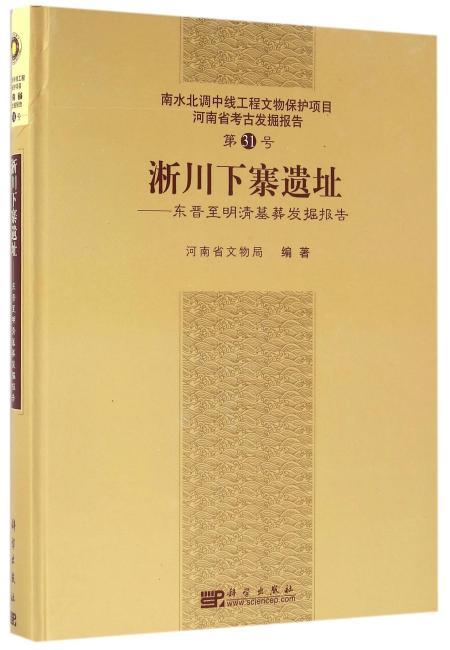 淅川下寨遗址——东晋至明清墓葬发掘报告