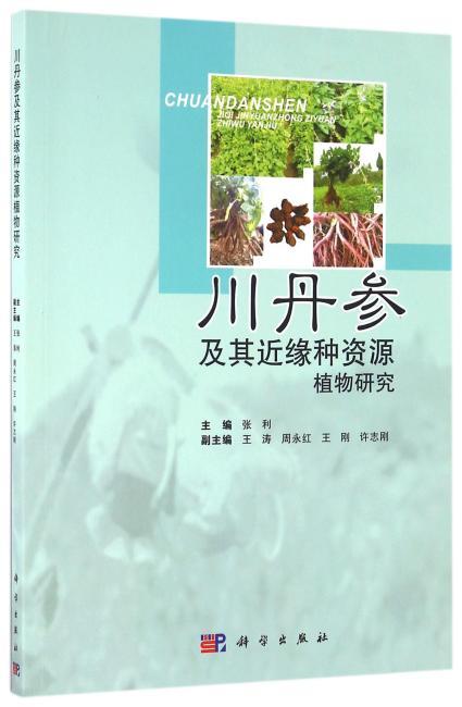 川丹参及其近缘种资源植物研究