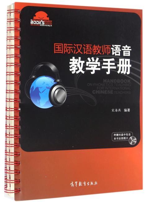 国际汉语教师语音教学手册