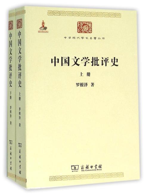 中国文学批评史(全二册)