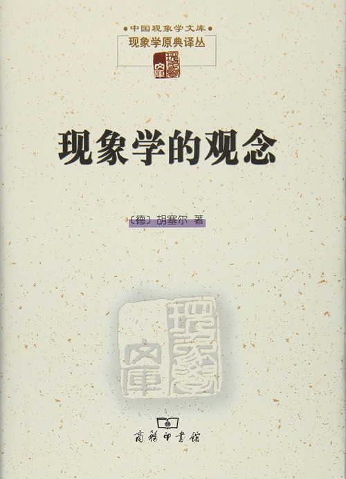 现象学的观念(中国现象学文库·现象学原典译丛)