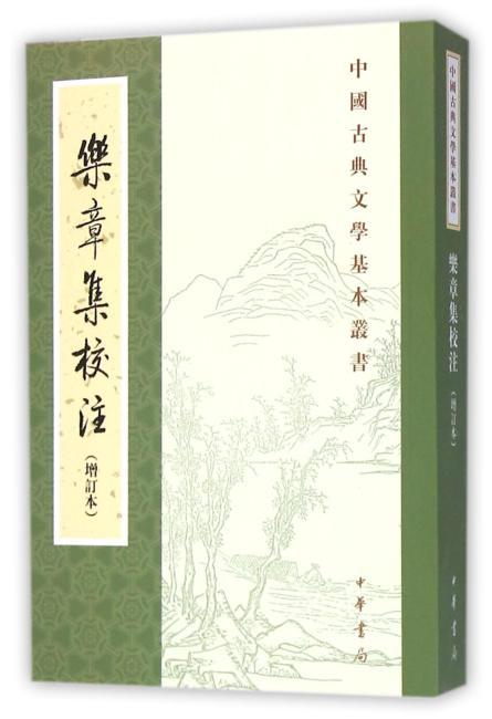 中国古典文学基本丛书 乐章集校注(增订本)/中国古典文学基本丛书