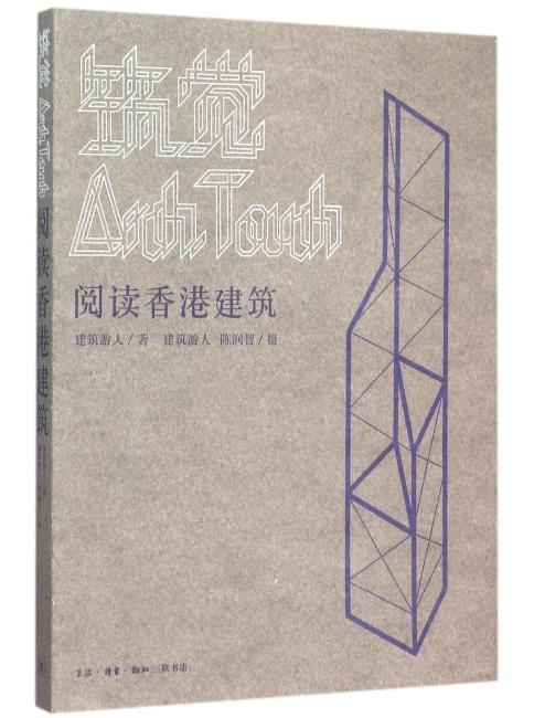 三联书店 筑觉:阅读香港建筑
