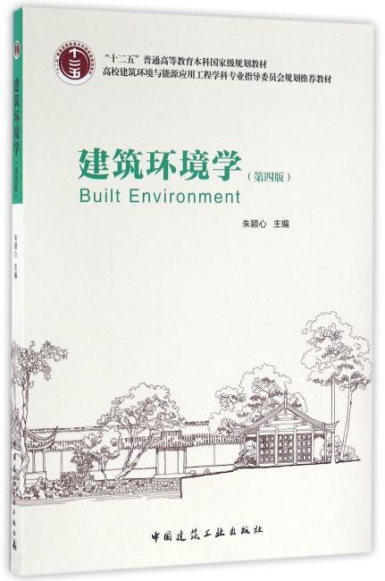 建筑环境学(第四版)
