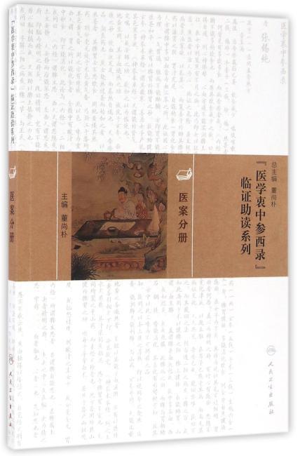 《医学衷中参西录》临证助读系列·医案分册