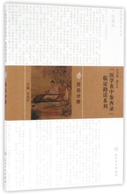 《医学衷中参西录》临证助读系列·药论分册