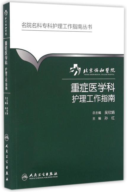 名院名科专科护理工作指南丛书·北京协和医院重症医学科护理工作指南