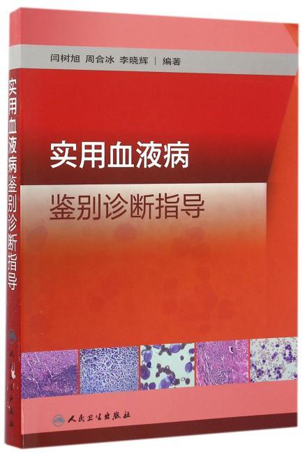 实用血液病鉴别诊断指导