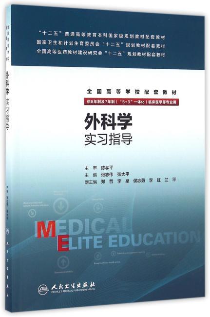 外科学实习指导(八年制配教)