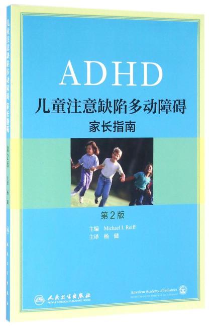 儿童注意缺陷多动障碍:家长指南(翻译版)