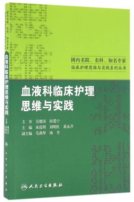 国内名院、名科、知名专家临床护理实践与思维系列丛书·血液科临床护理思维与实践