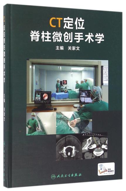 CT定位脊柱微创手术学(配增值)