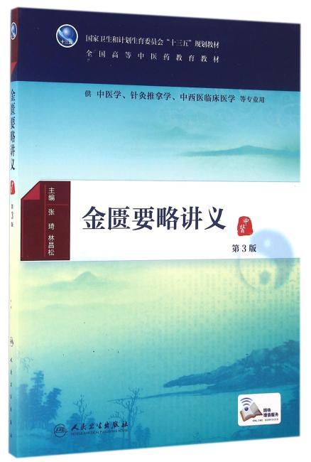 金匮要略讲义(第3版/本科中医药类/配增值)