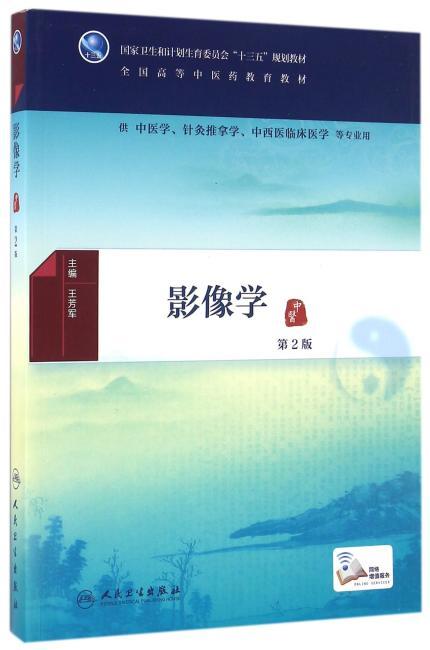 影像学(第2版/本科中医药类/配增值)