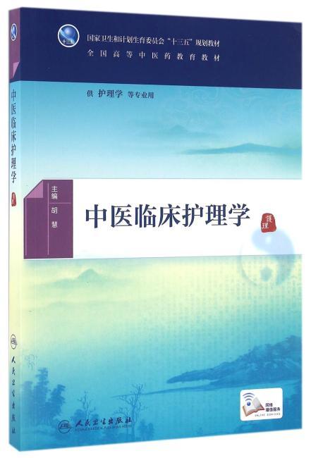中医临床护理学(本科中医药类/配增值)