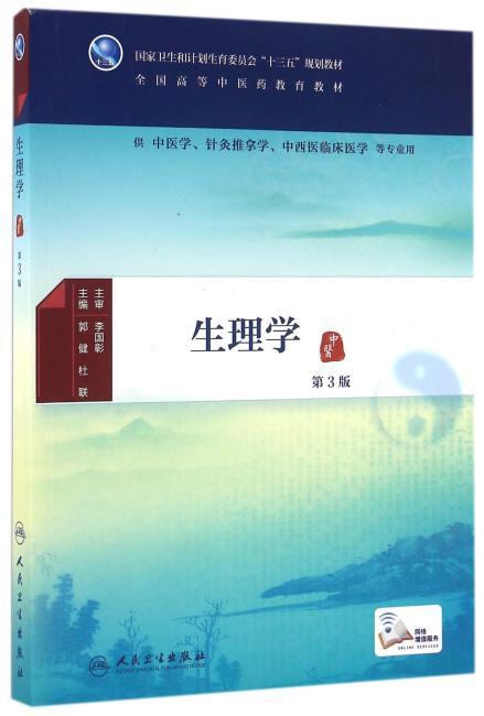 生理学(第3版/本科中医药类/配增值)
