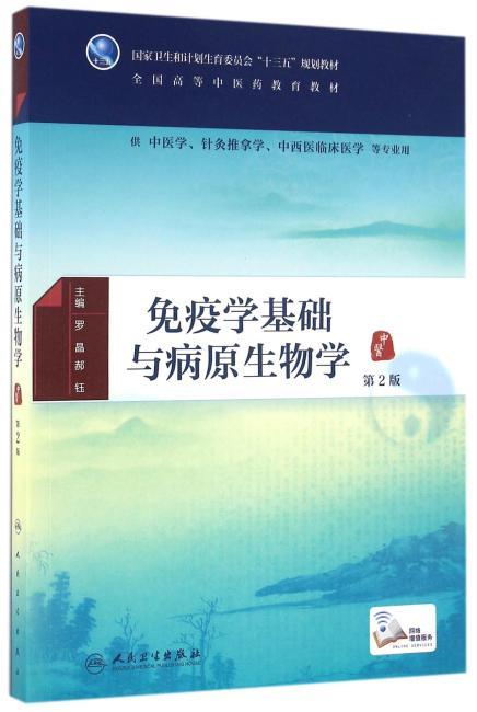 免疫学基础与病原生物学(第2版/本科中医药类/配增值)