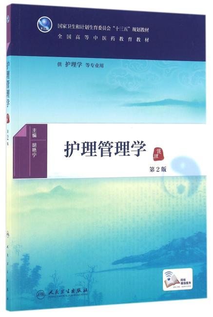 护理管理学(第2版/本科中医药类/配增值)