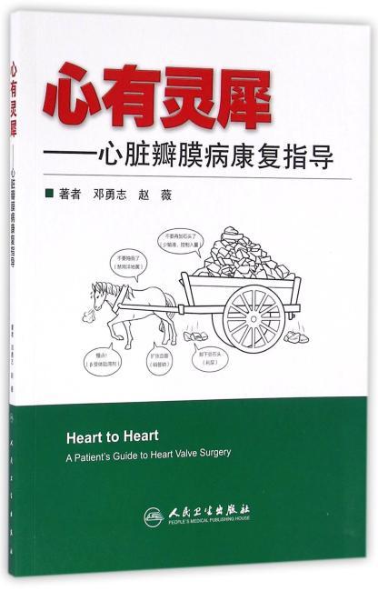 心有灵犀·心脏瓣膜病康复指导