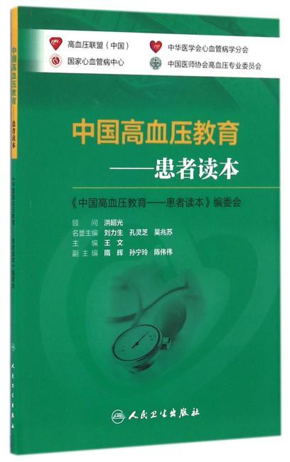 中国高血压教育·患者读本