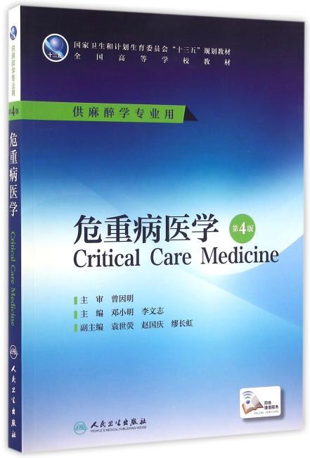 危重病医学(第4版/本科麻醉/配增值)