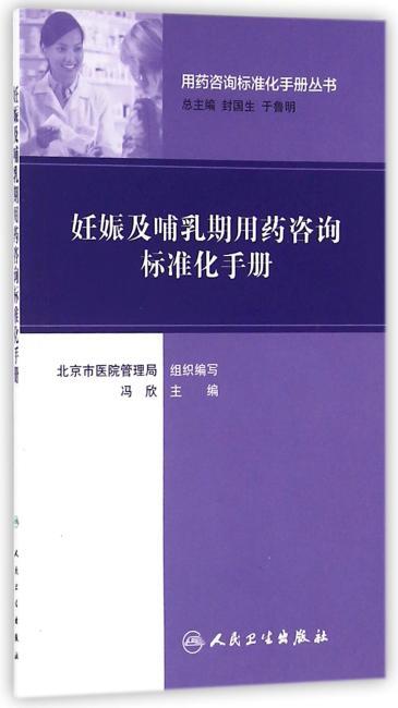 用药咨询标准化手册丛书·妊娠及哺乳期用药咨询标准化手册
