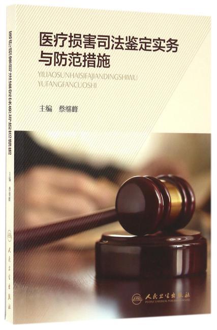 医疗损害司法鉴定实务与防范措施