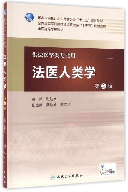 法医人类学(第3版/本科法医/配增值)