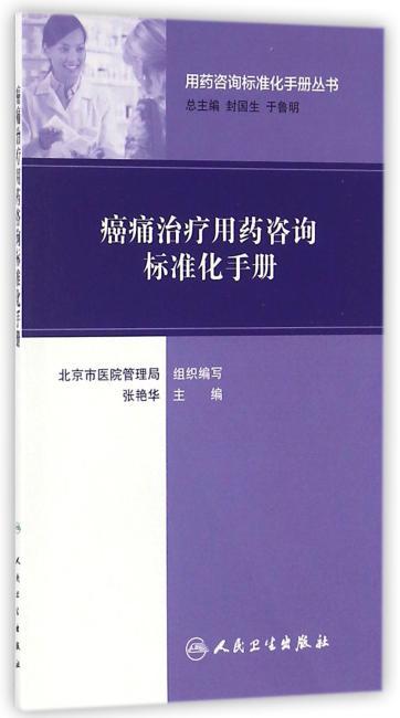 用药咨询标准化手册丛书·癌痛治疗用药咨询标准化手册