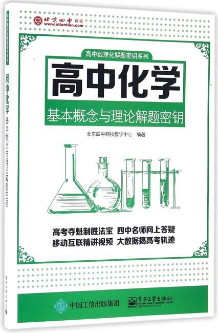 高中化学基本概念与理论解题密钥